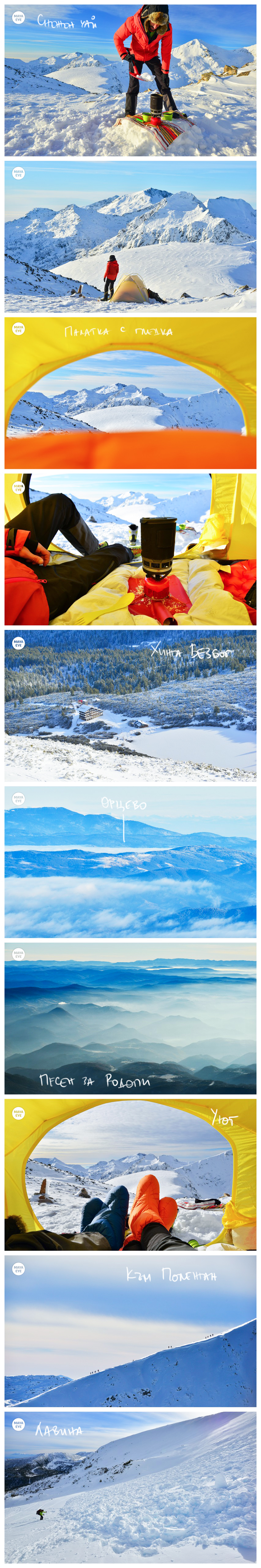 Безбог Пирин изгрев зима